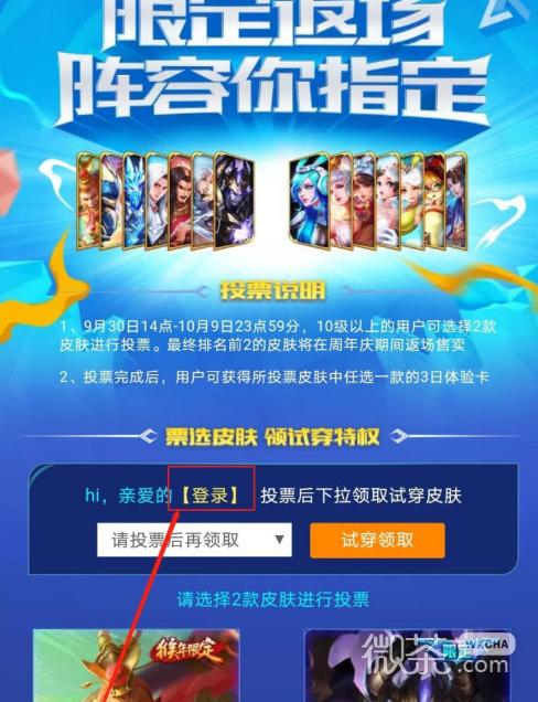 王者荣耀周年庆皮肤返场投票网站