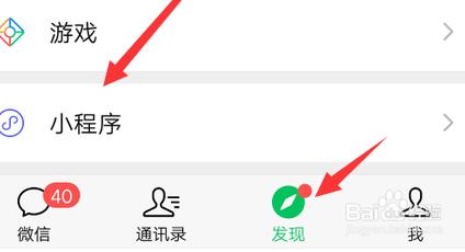 微信小商店怎么删
