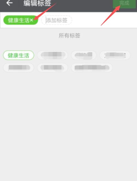微信收藏标签如何删除?