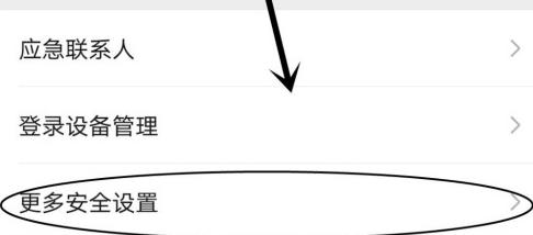 如何验证个人微信绑定的QQ邮箱地址?