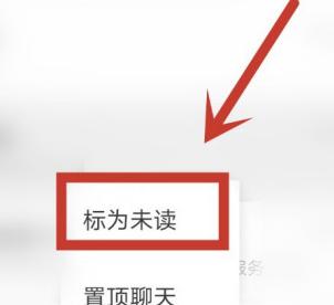 微信怎么将已读消息标记成未读