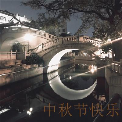 中秋节微信发朋友圈祝福语图片