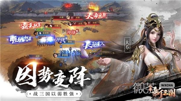 http://img.wxcha.com/荣耀新三国最新版