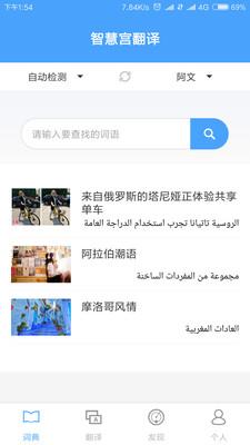 http://img.wxcha.com/智慧宫翻译