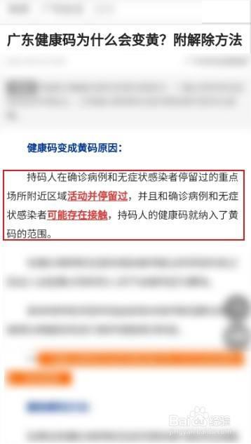 广州健康码为什么变成了黄色
