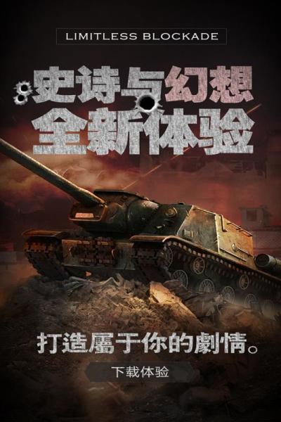 http://img.wxcha.com/无限封锁共和国之辉