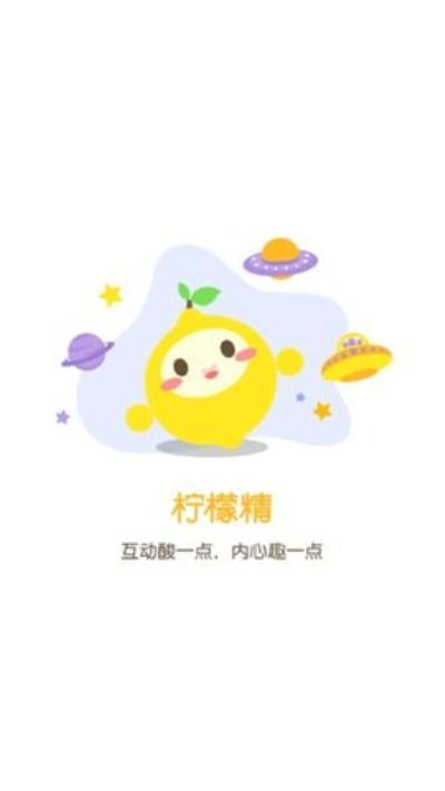 柠檬精漫画