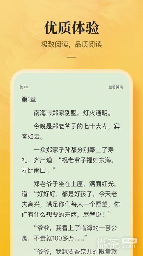http://img.wxcha.com/鲲弩小说最新版