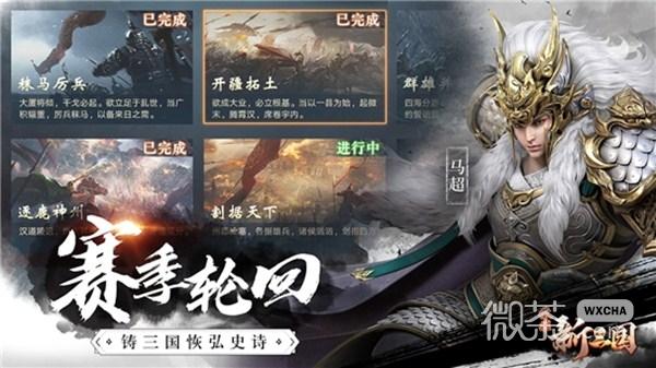 http://img.wxcha.com/荣耀新三国无限元宝版
