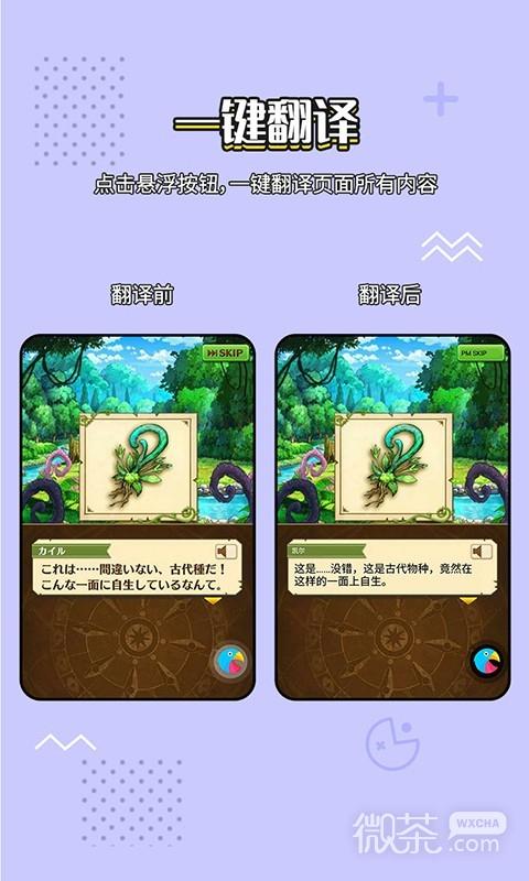 http://img.wxcha.com/岛风游戏翻译