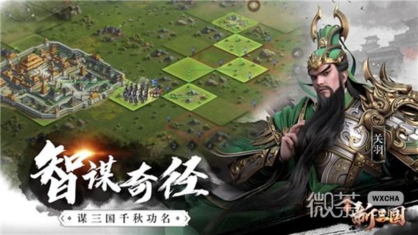 http://img.wxcha.com/荣耀新三国腾讯版