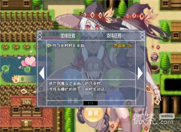 http://img.wxcha.com/魔女秘药汉化版