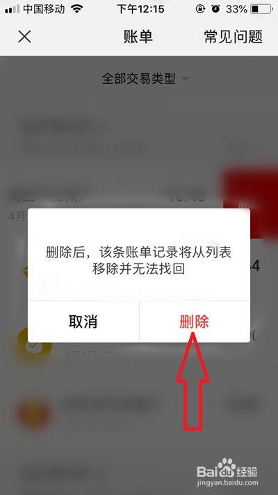 微信收款记录怎么删除最彻底清除