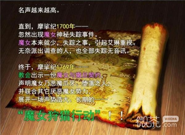 http://img.wxcha.com/魔女秘药全CG版
