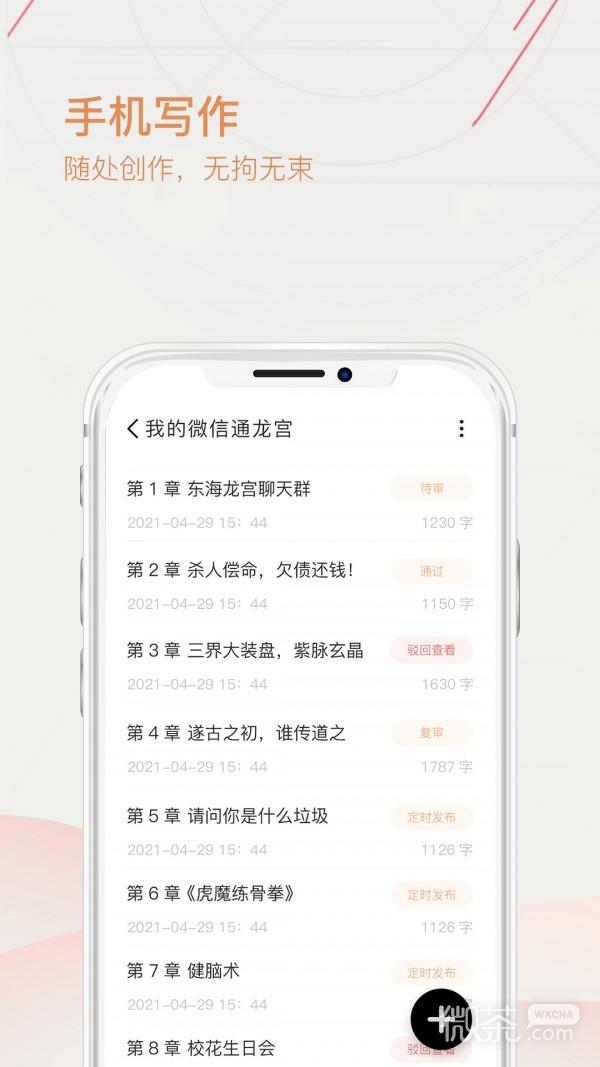 http://img.wxcha.com/手机写作软件