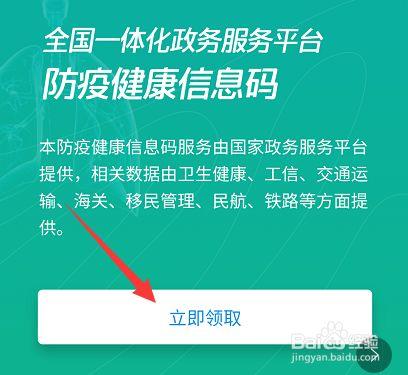 没有二维码微信怎么查看个人防疫信息码
