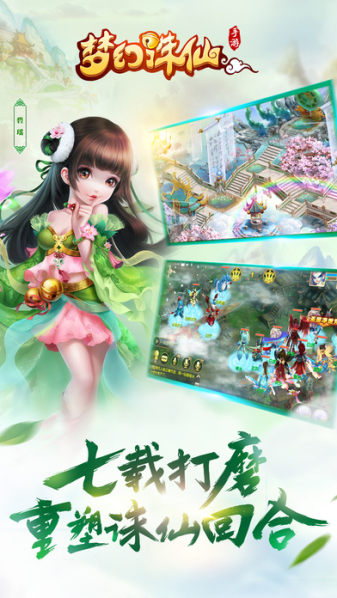 http://img.wxcha.com/梦幻诛仙手游