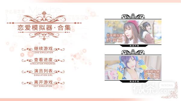 恋爱模拟器中文版