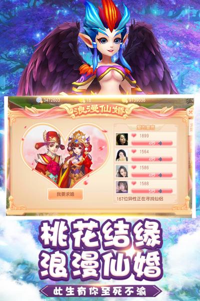 桃源仙境九游版