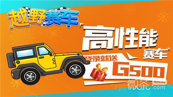 http://img.wxcha.com/越野赛车