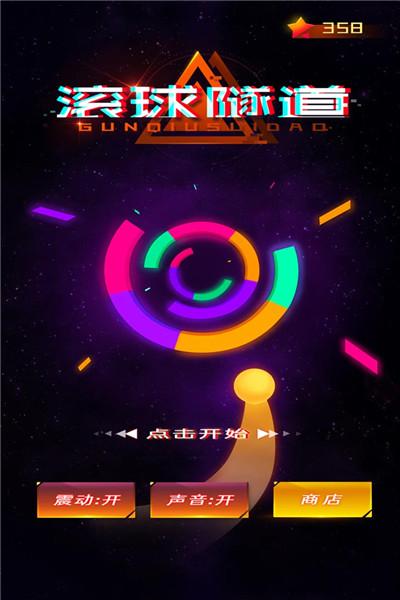 http://img.wxcha.com/滚球隧道