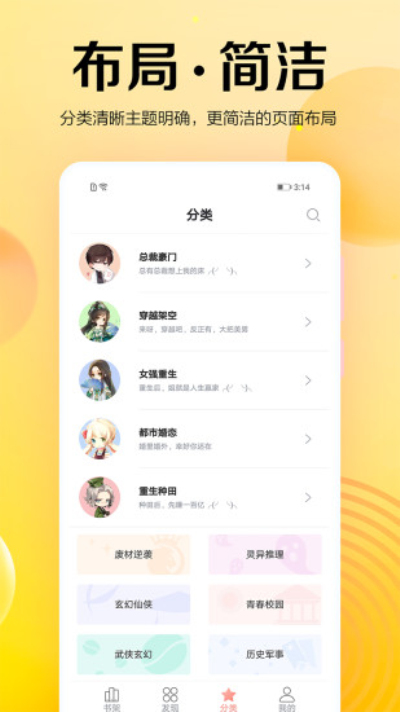 http://img.wxcha.com/乐小说免费小说