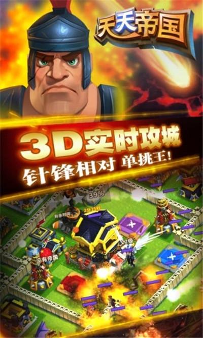 天天帝国360版