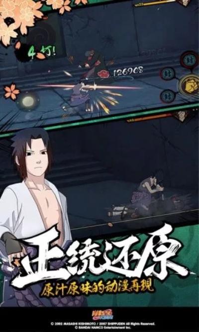 火影忍者手游騰訊版