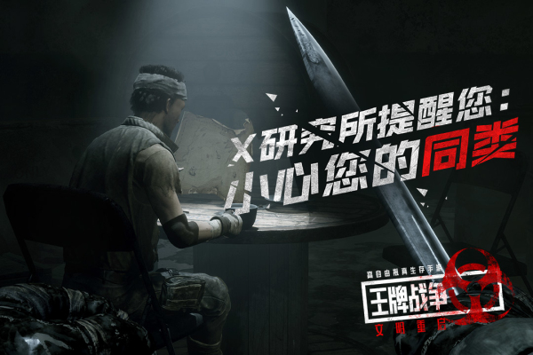 王牌【war】争:文明重启外挂版