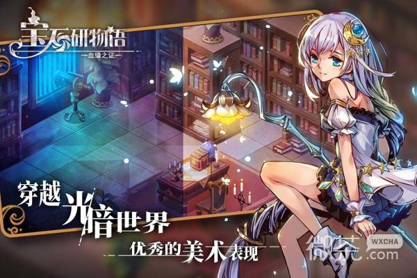 宝石研物语九游版