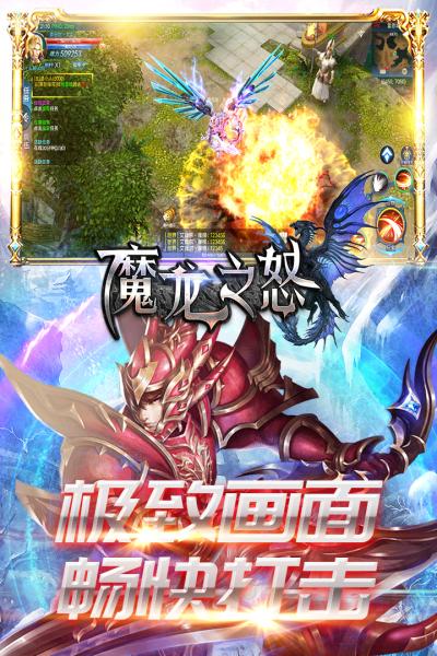 魔龙之怒九游版