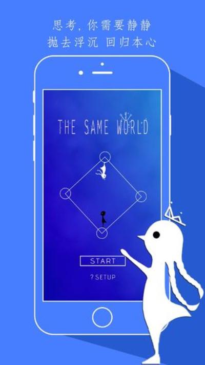 同一个世界