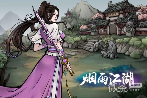 煙雨江湖九游版