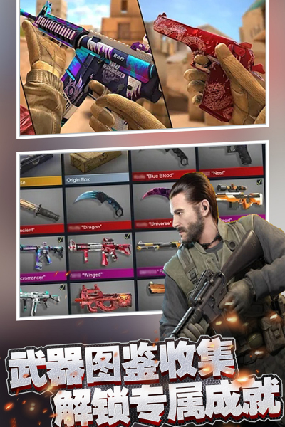 王牌槍戰九游版