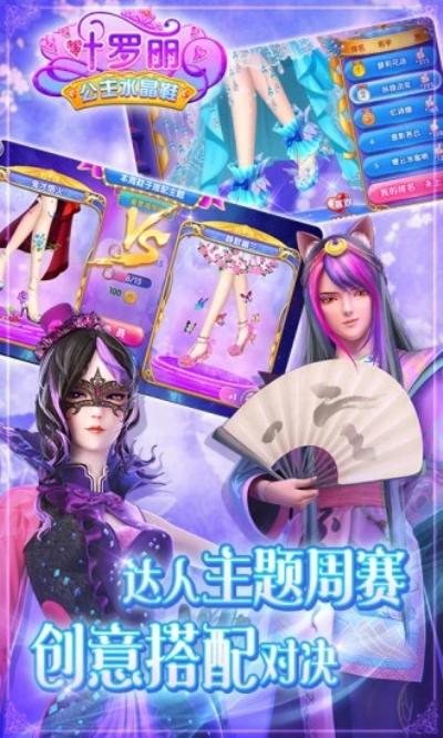 叶罗丽公主水晶鞋九游版