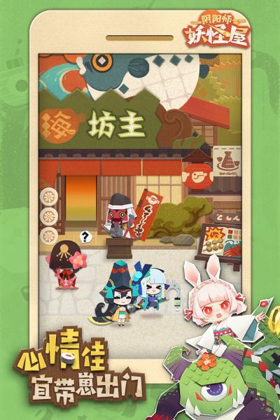 阴阳师:妖怪屋九游版