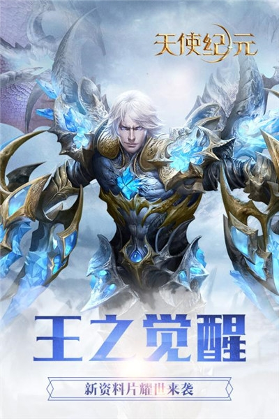 http://img.wxcha.com/天使纪元神王对决