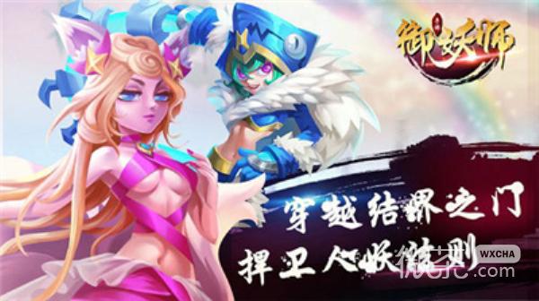 http://img.wxcha.com/御妖师红包版