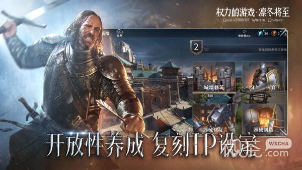 http://img.wxcha.com/权力的游戏:凛冬将至官方版