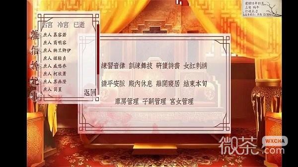http://img.wxcha.com/深宫曲官方版
