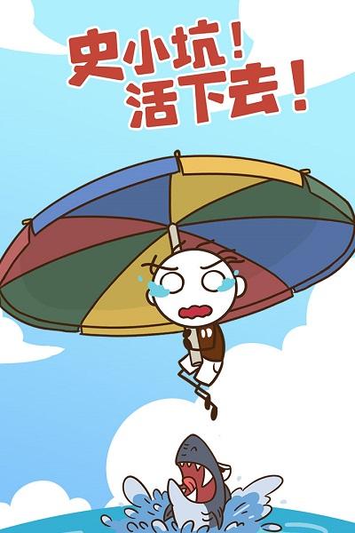 http://img.wxcha.com/史小坑!活下去!九游版