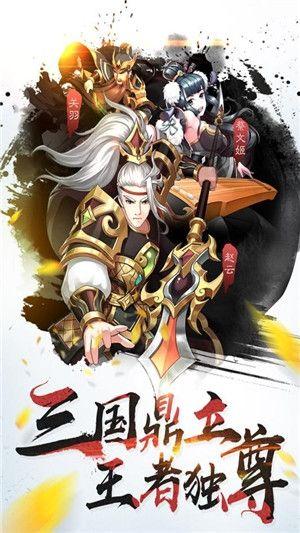 烽火燃三國九游版