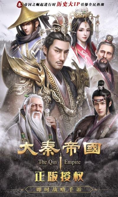大秦帝國百度版