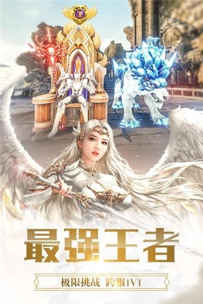 天使纪元神王对决