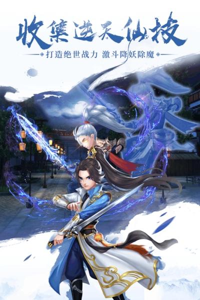 九州仙剑传单机版