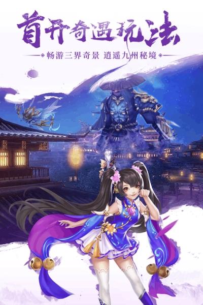 九州仙剑传vivo版